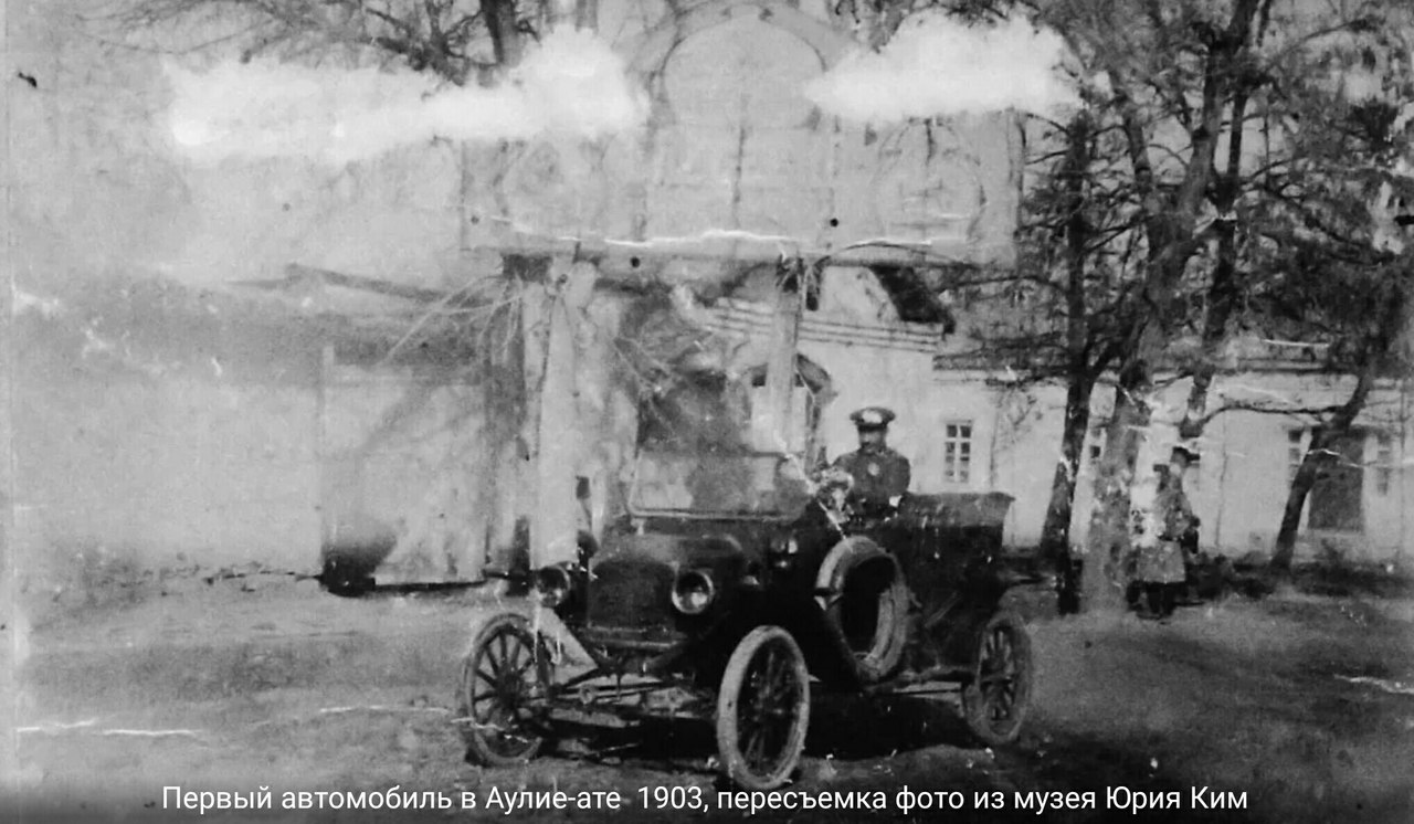 Первое авто в Аулие-ате. 1903 год.