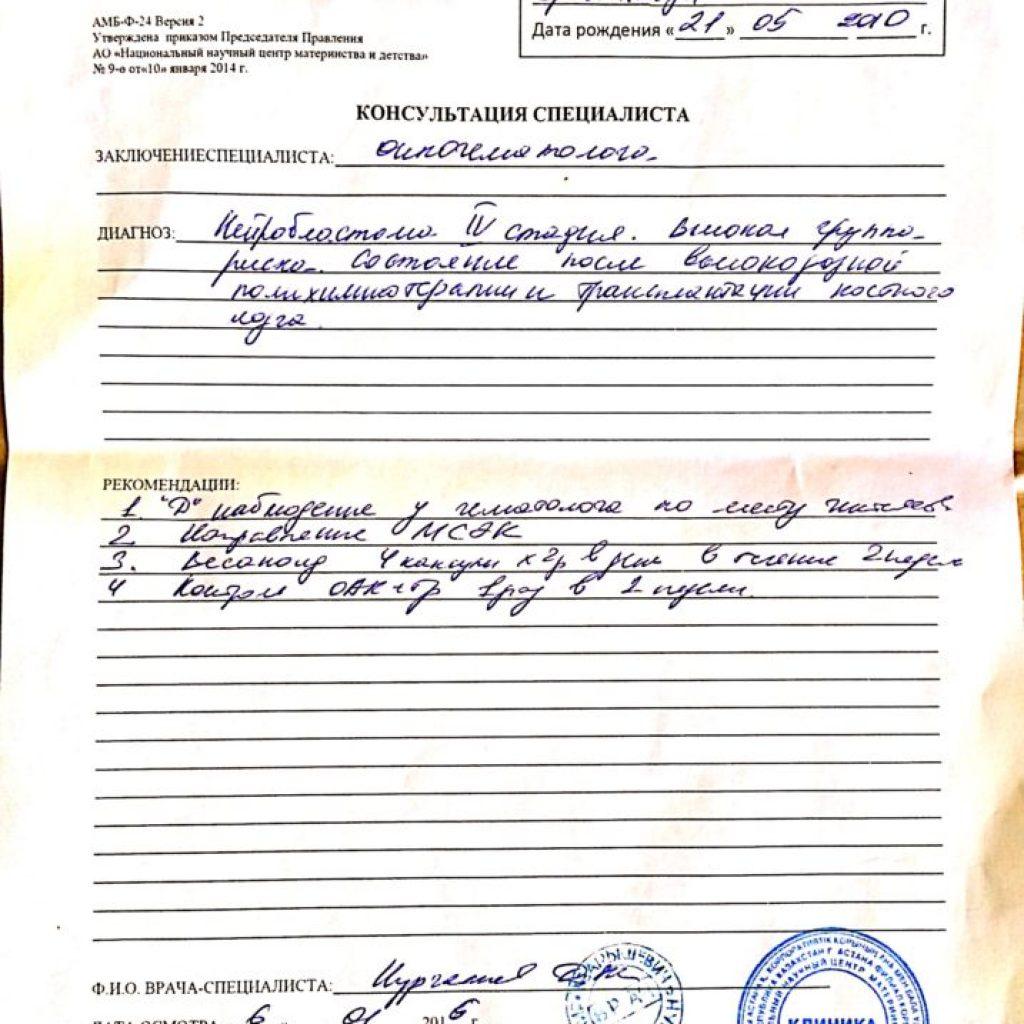 документы Айымжан Досжан