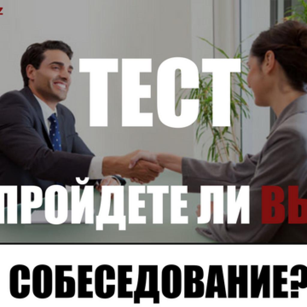 Пройдете ли вы собеседование? Тест
