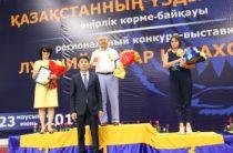 Лучший товар Казахстана в 2017 году определили на выставке в Жамбылской области