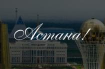 Какие мероприятия пройдут в День Астаны в Таразе