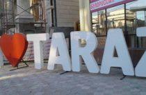 Флешмоб I LOVE TARAZ провели в честь Дня города