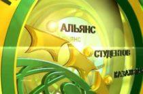 В Таразе проходит XIV съезд движения «Альянс студентов Казахстана»