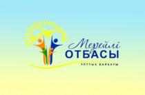 Национальный конкурс «Мерейлі отбасы» объявляет акимат Тараза