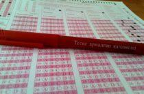 Средний балл ЕНТ в Жамбылской области составил 89,4