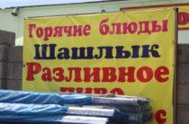 В Таразе снесут более ста незаконных киосков и порядка 200 рекламных баннеров