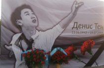 Память Дениса Тена почтили в Таразе