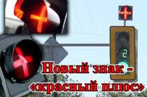 Внимание: новинка для водителей