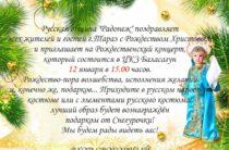 Русская община приглашает на Рождественский вечер