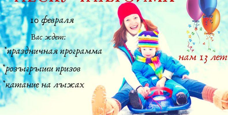 Нескучную зиму с пикниками, лыжами и призами обещают жамбылцам