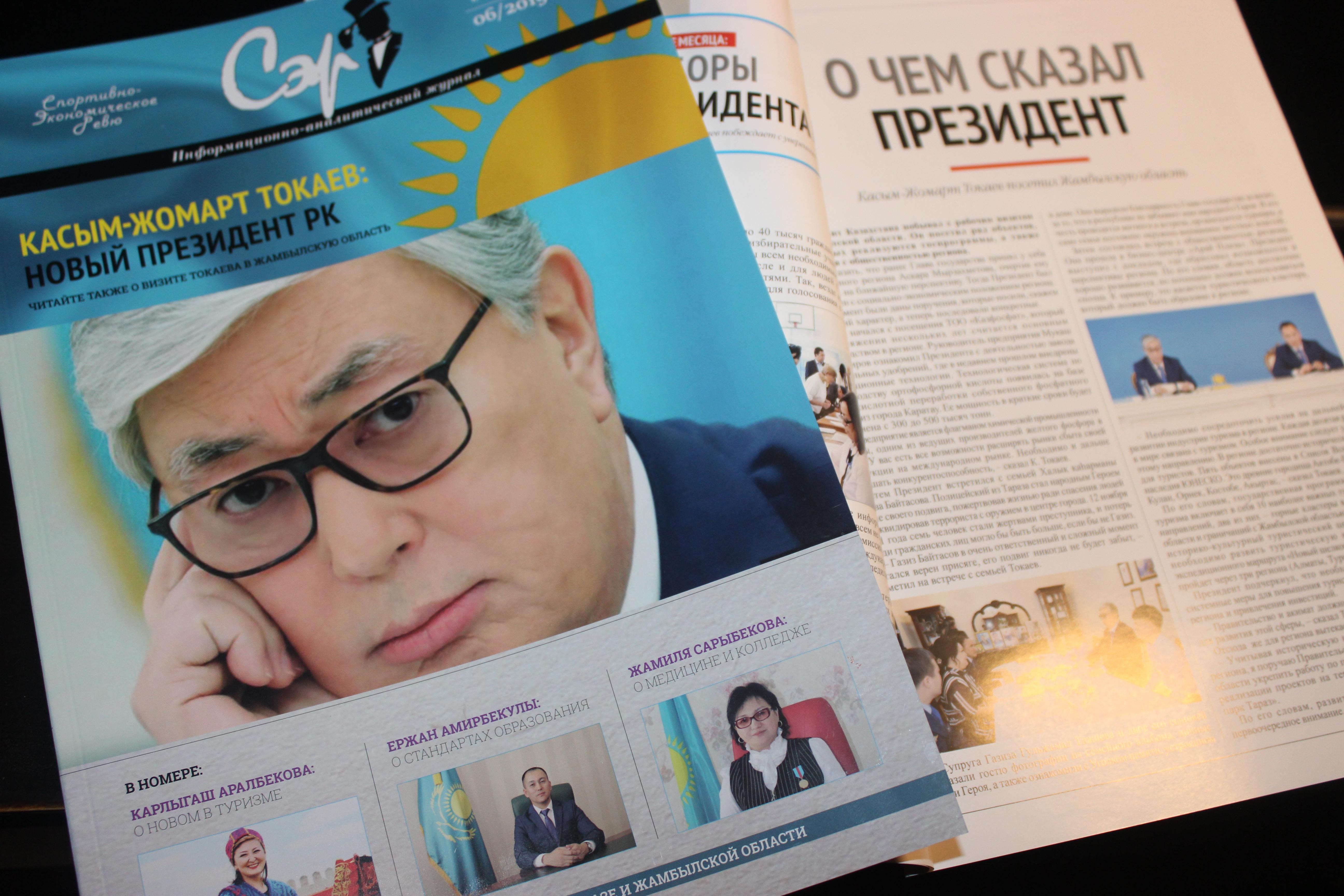 Журнал спорт в казахстане