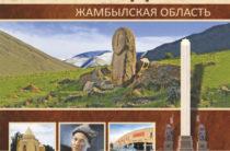 Легенды и памятники родного края – в новом учебнике «Краеведение. Жамбылская область»