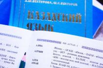 98,3% населения Жамбылской области владеют государственным языком — эксперт
