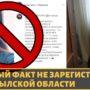 СНЮСа нет в Жамбылской области — заверяет местная полиция