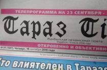 Газету Тараз Times выставили на продажу