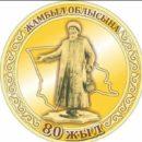 Итоги года минувшего: Серию юбилеев отметили в Жамбылской области