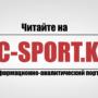 «Эк-Спорт» Информационно-аналитический портал