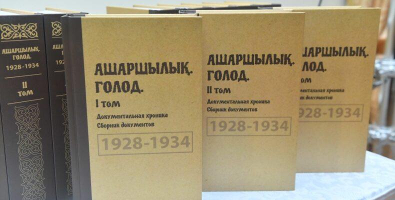 В Сенате презентован уникальный сборник документов об Ашаршылық