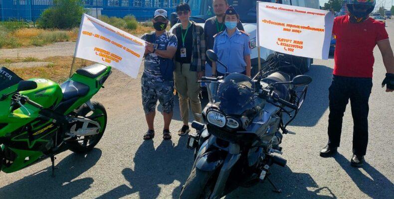 Автопробег «Дом без насилия» прошел в Таразе