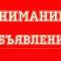 Объявлениео проведении аккредитации объединений субъектов частного предпринимательства