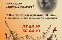 Это имя должен знать каждый культурный человек в Казахстане