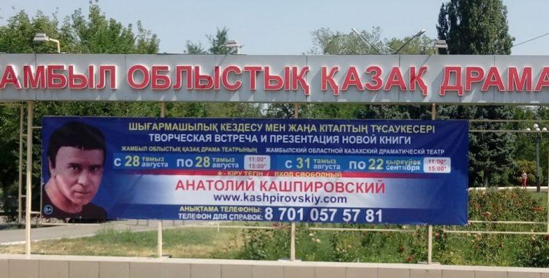 А. Кашпировский: Тараз – потрясающий город, а Казахстан прекрасная страна