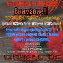 Русская община Жамбылской области приглашает к участию в автопробеге