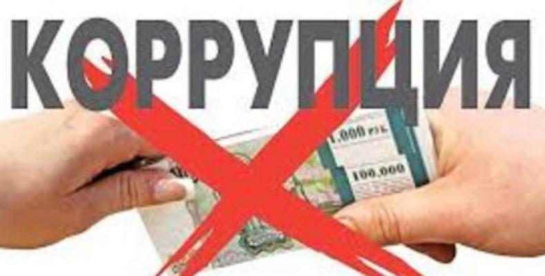 Коррупционные риски для предпринимателей снижаются