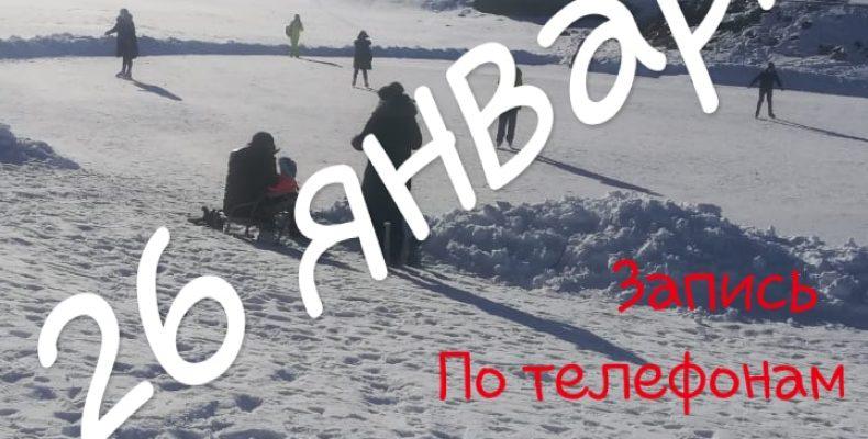 Жамбылцев приглашают на «Зимний пикник»