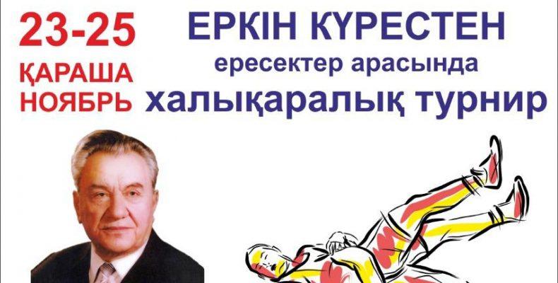 Спортивный турнир памяти Динмухамеда Кунаева