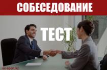 Тест: Пройдете ли вы собеседование на новую работу?