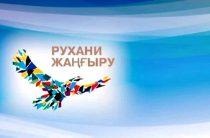 Рухани жаңғыру: в проектный офис поступили 73 заявки