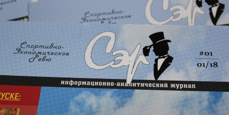 В Жамбылской области вышел полноцветный деловой журнал
