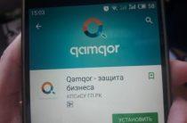 Генпрокуратура усовершенствовала мобильное приложение «Qamqor»