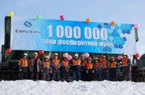 ЕвроХим-Каратау зафиксировало производство первого миллиона тонн фосфоритной муки