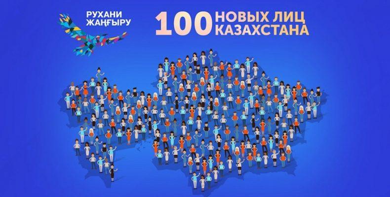 Список 100 новых лиц Казахстана продолжает пополняться жамбылцами