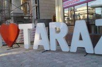В Таразе построят два новых микрорайона и расширят улицы