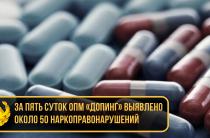 За пять суток ОПМ «Допинг» выявлено около 50 наркоправонарушений