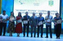 #ДелайДобро: Премией «Жомарт жүрек» в Таразе награждены рабочий, волонтер, врачи, бмзнесмены