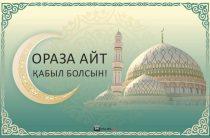Наступил месяц Рамадан: календарь Оразы для Тараза