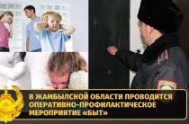 Порядок в неблагополучных семьях наводит жамбылская полиция