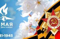 Афиша мероприятий на 9 — 14 мая в Таразе