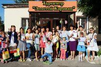 Победители конкурса «Знай и люби свой край!» посетили выставку «ЭКСПО-2017»