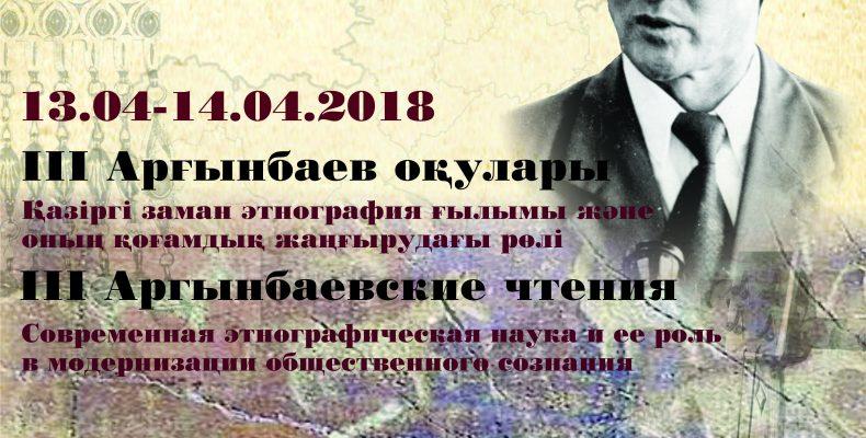 В Центральном музее Алматы пройдут «Аргынбаевские чтения»