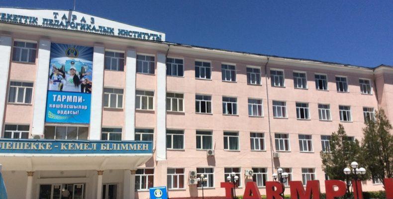 Полвека педагогического института Жамбылской области