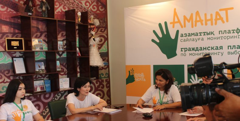 10 700 независимых наблюдателей работают в Казахстане от ГП «Аманат»