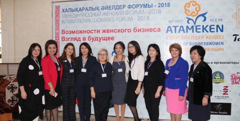 Субботний репортаж: международный женский форум в Таразе