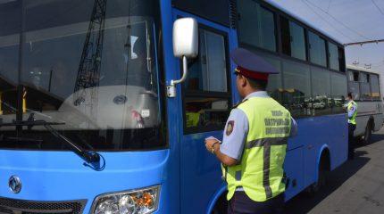 В Жамбылской области за первый день ОПМ «Автобус» выявлено 232 правонарушений