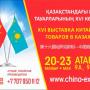 Международная выставка китайских товаров пройдет в Алматы